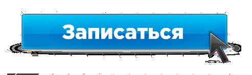 zapisatsya_13